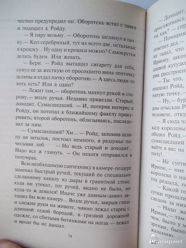 Иллюстрация 1 из 12 для Ахтимаг: Фантастический роман - Михаил Бабкин | Лабиринт - книги. Источник: Соня-А