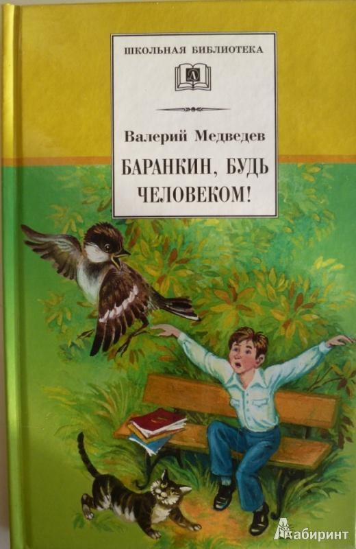 Иллюстрация 1 из 7 для Баранкин, будь человеком! - Валерий Медведев | Лабиринт - книги. Источник: future-oriented
