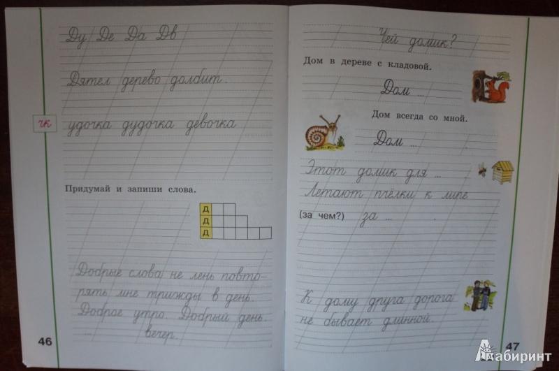 пиши красиво гдз за 1 класс