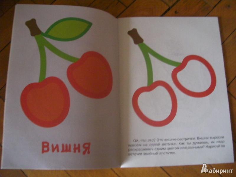 Иллюстрация 1 из 39 для Супер-пупер для малышей от 1 до 3 | Лабиринт - книги. Источник: Сказочная фея