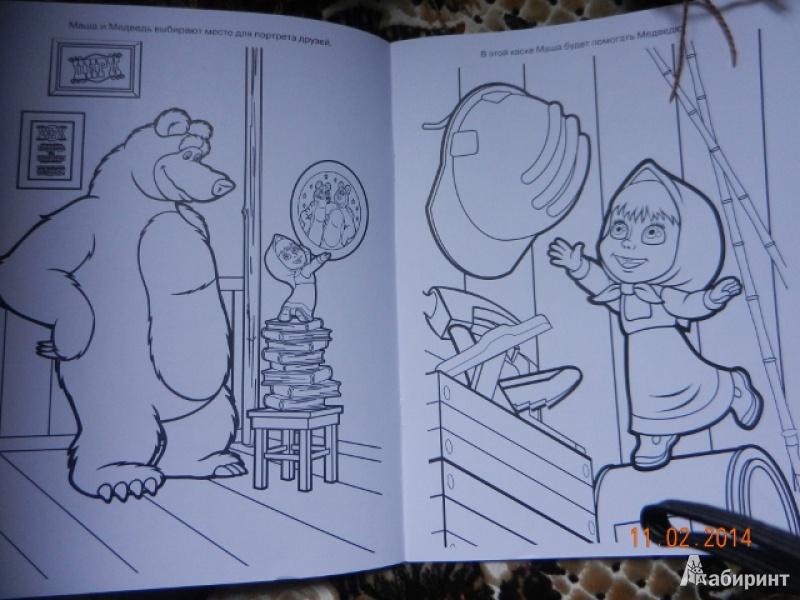 Иллюстрация 1 из 3 для Волшебная раскраска. Маша и Медведь (№1386) | Лабиринт - книги. Источник: Гаврилова  Татьяна