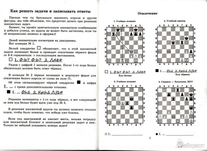 комбинации решебник решение костров шахматный всеволод