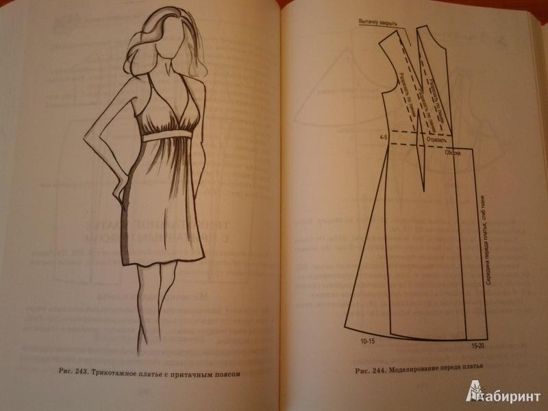 том, как научиться шить женскую одежду могут храниться