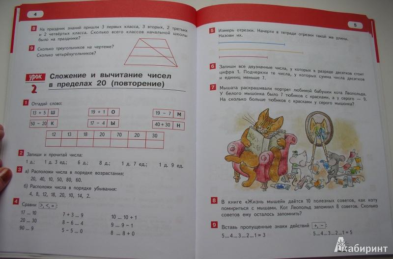 Решебник задач 2 класс гейдман