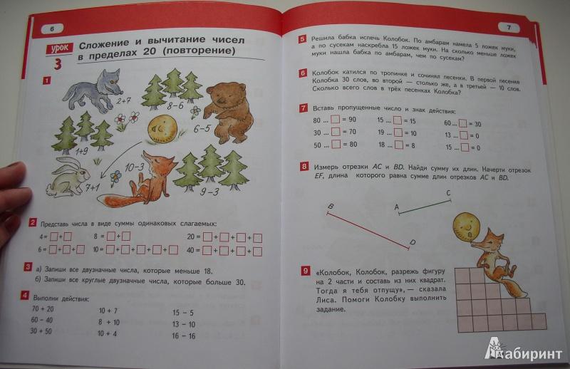 4 математике класс по гейдман 1 решебник