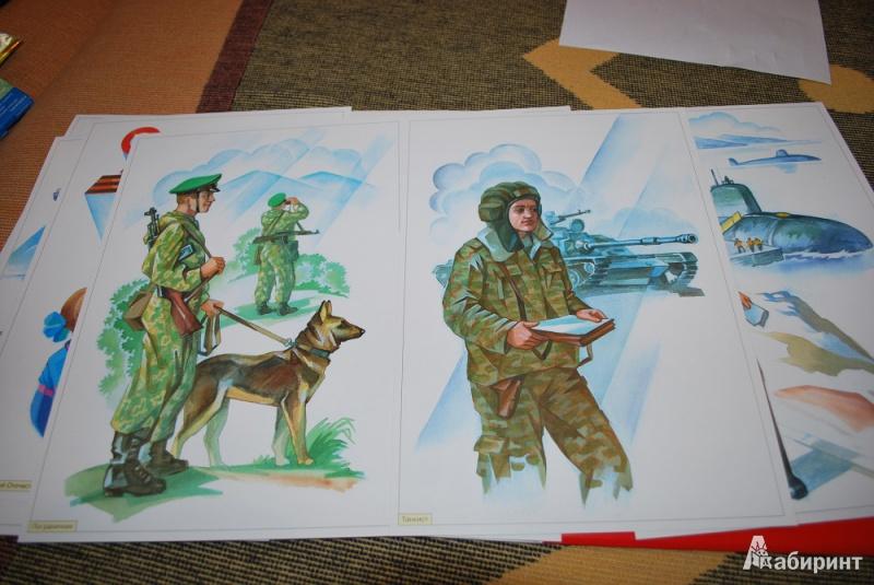 военной пограничник день защитника профессией с отечества.проект.знакомство