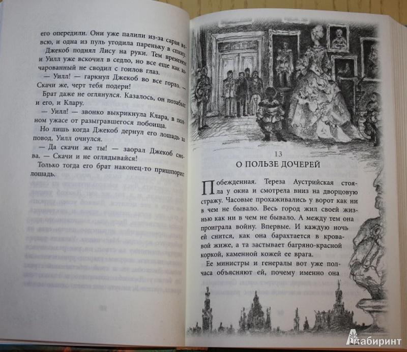 Корнелия функе бесшабашный 3 книга скачать
