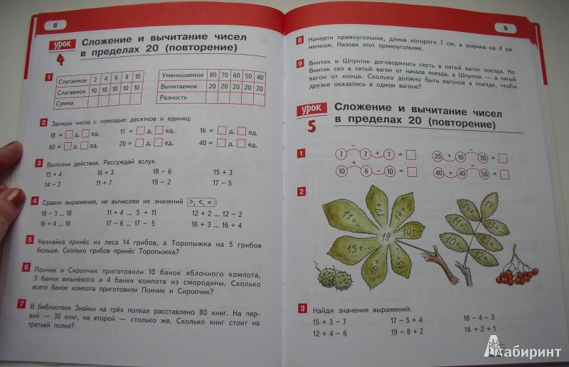 3 класс по часть 2 часть 3 ответы математике гейдман решебник