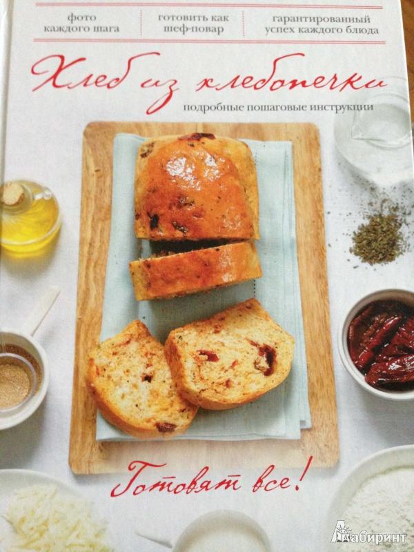 Иллюстрация 1 из 8 для Хлеб из хлебопечки | Лабиринт - книги. Источник: Наталья  Наталья