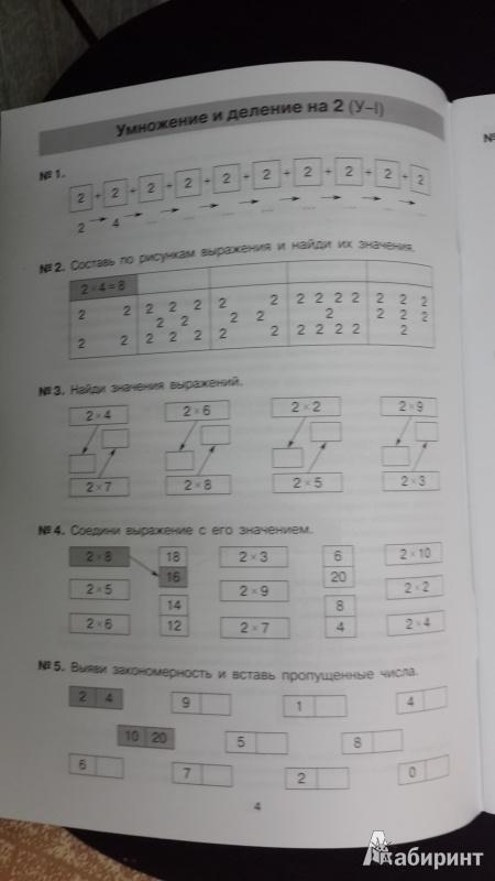 классов для по гдз тетрадь-практикум математике 3-4