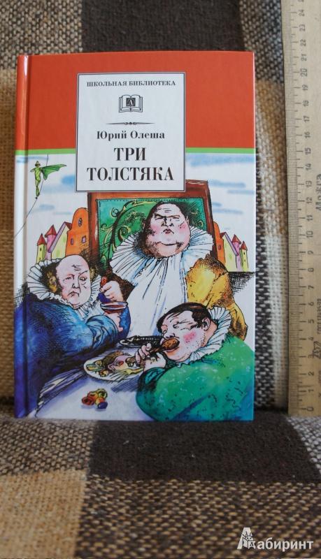 Иллюстрация 1 из 7 для Три толстяка - Юрий Олеша | Лабиринт - книги. Источник: Марфа Х.К.