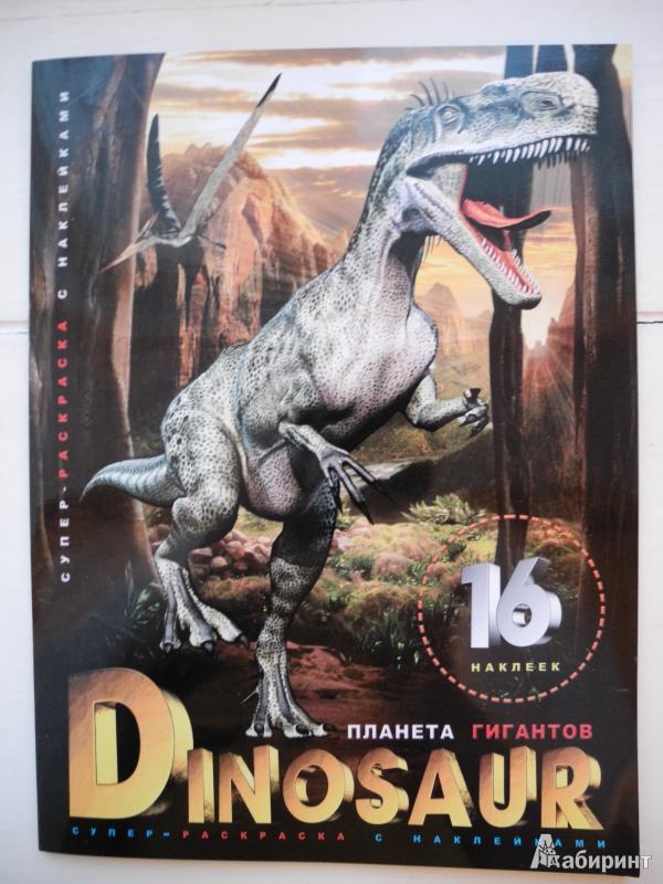 Иллюстрация 1 из 6 для Супер-раскраска с наклейками. Dinosaur. Планета гигантов | Лабиринт - книги. Источник: 8or8