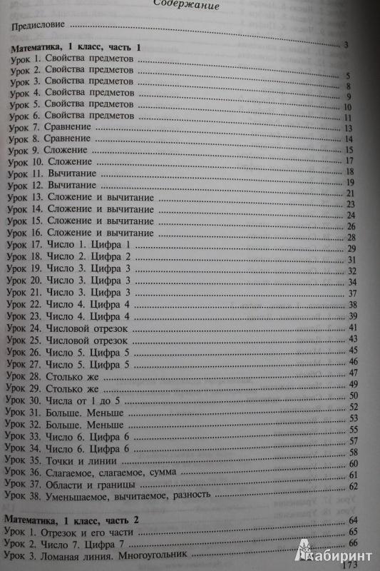 Иллюстрация 1 из 30 для Математика. 1 класс. Устные упражнения. Методические рекомендации - Петерсон, Липатникова | Лабиринт - книги. Источник: Остренинова Рената