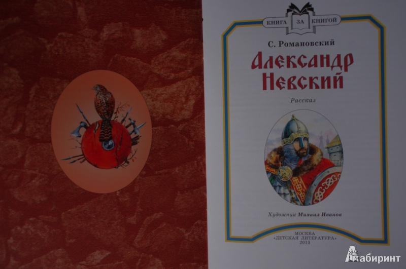 Иллюстрация 1 из 20 для Александр Невский - Станислав Романовский | Лабиринт - книги. Источник: Алонсо Кихано