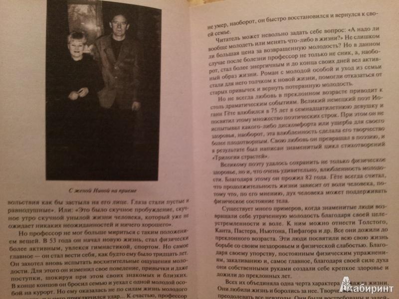 Владимир иванович миркин диета для похудения