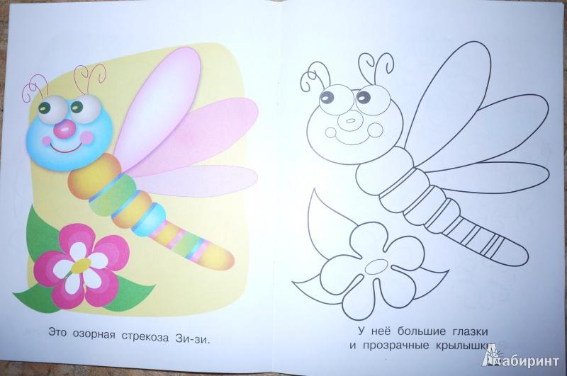 Иллюстрация 5 из 15 для Солнечная полянка. Мотылек Лелик | Лабиринт - книги. Источник: Мордовина  Наталья Викторовна