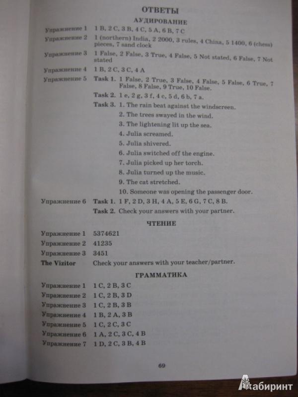 Класс гдз языку веселова по английскому 5