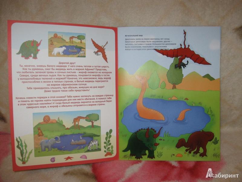Иллюстрация 1 из 13 для Чудесные наклейки: Где живет жираф - Дарья Колдина | Лабиринт - книги. Источник: Култышева  Оксана