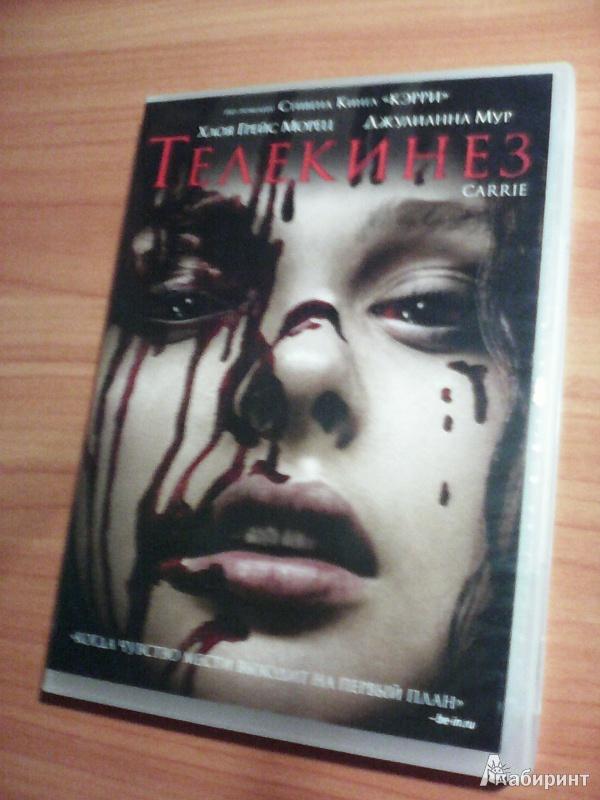 Иллюстрация 1 из 13 для Телекинез (DVD) - Кимберли Пирс | Лабиринт - видео. Источник: BlackSad