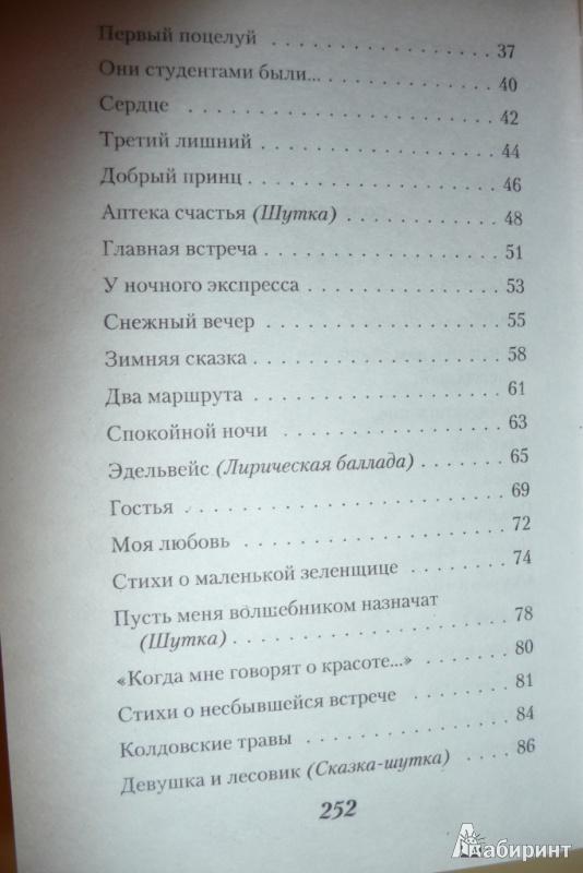 Иллюстрация 1 из 5 для Стихи о любви - Эдуард Асадов | Лабиринт - книги. Источник: Anyta23