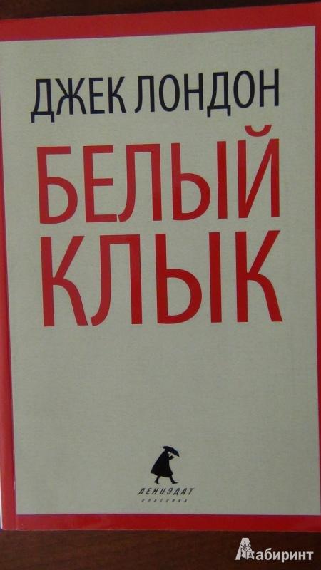 Иллюстрация 1 из 2 для Белый Клык. Избранные произведения - Джек Лондон | Лабиринт - книги. Источник: Емельянова  Юлия