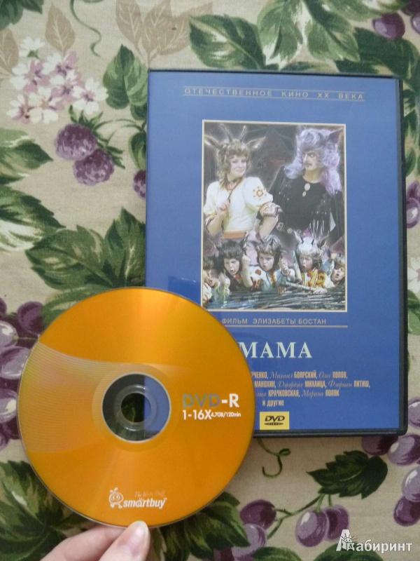 Иллюстрация 1 из 10 для Мама (DVD) - Э. Бостан | Лабиринт - видео. Источник: Гусева  Анна Сергеевна