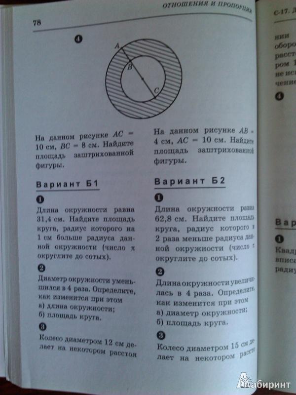 Гдз 6 класса по дидактическим материалам ершова и голобородько