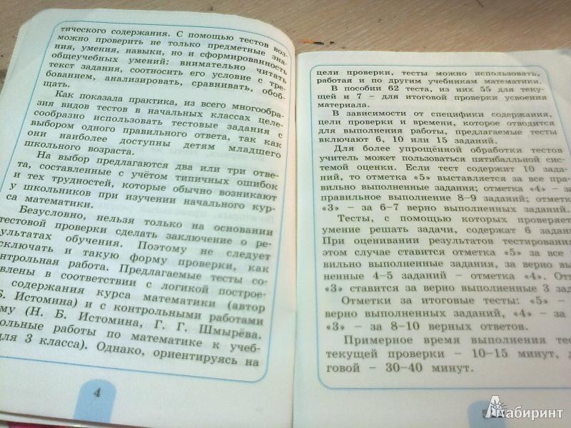 pdf занимательные математические задачи. дополнительные занятия для учащихся 5 классов: учебное пособие
