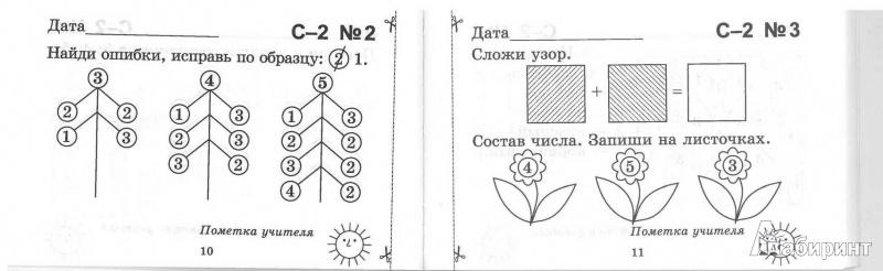 математические задания в картинках для 1 класса