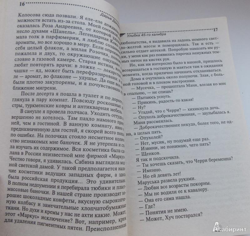 Иллюстрация 1 из 4 для Улыбка 45-го калибра - Дарья Донцова | Лабиринт - книги. Источник: Sweet mama