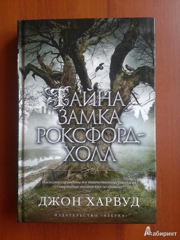 ТАЙНА ЗАМКА РОКСФОРД ХОЛЛ СКАЧАТЬ БЕСПЛАТНО