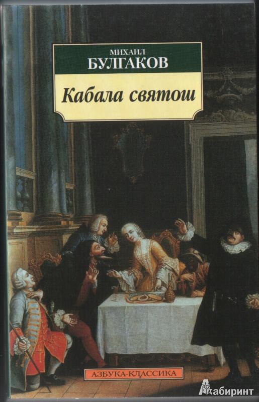Иллюстрация 1 из 7 для Кабала святош: Пьесы - Михаил Булгаков | Лабиринт - книги. Источник: Станислав Кузин