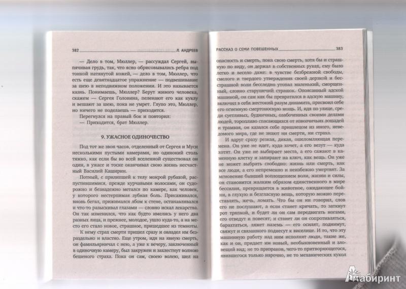 Иллюстрация 1 из 3 для Иуда Искариот - Леонид Андреев | Лабиринт - книги. Источник: Станислав Кузин