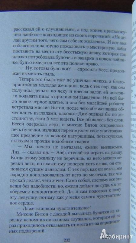Иллюстрация 1 из 39 для Свет погас - Редьярд Киплинг | Лабиринт - книги. Источник: Емельянова  Юлия