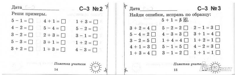 Логические задания в картинках для 1 класса по математике