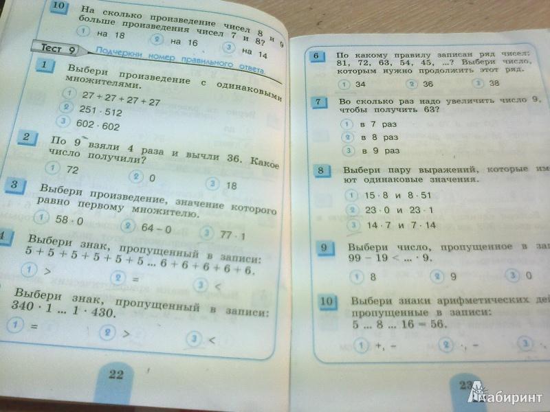 Скачать тестовые задания по математике с выбором одного верного ответа 4 класс фгос истомина горина