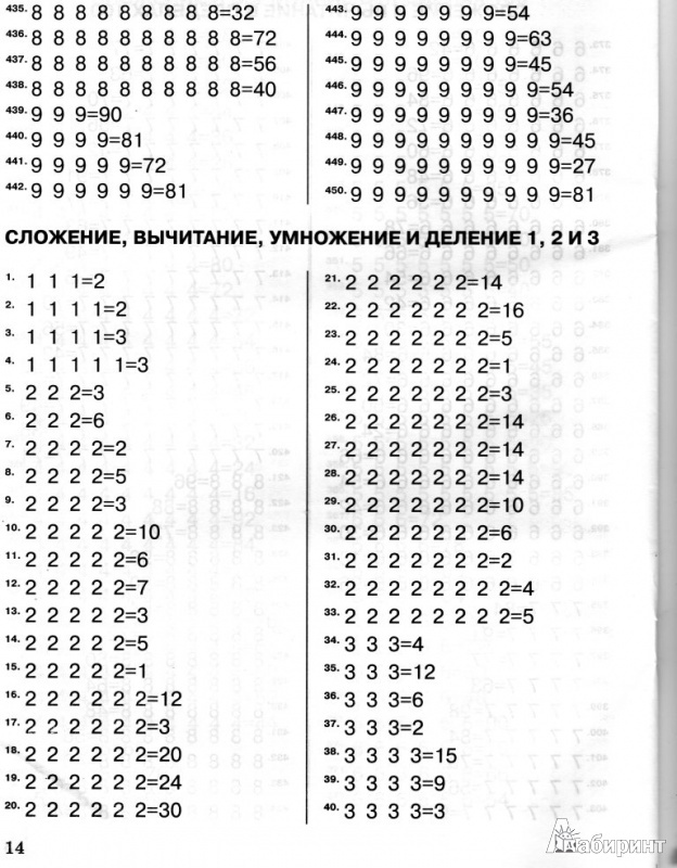 Устный счет 2 класс распечатать примеры