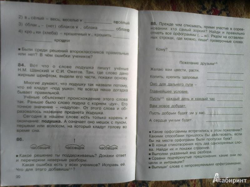 Русский язык 3 класс кузьменко