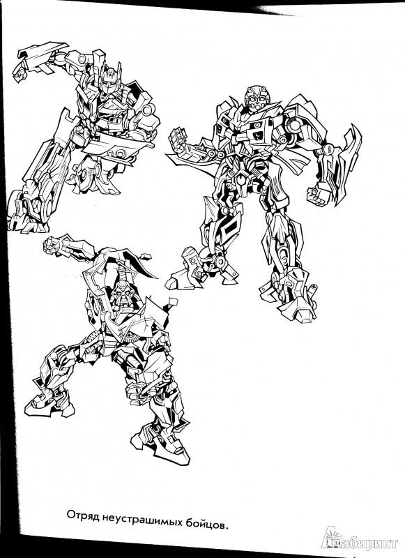 Иллюстрация 1 из 2 для Суперраскраска. Трансформеры Прайм (№1404) | Лабиринт - книги. Источник: с  наталья