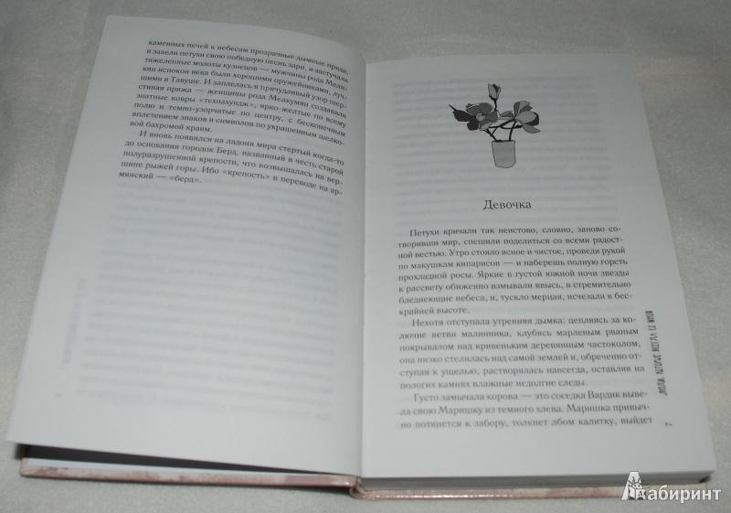 Иллюстрация 5 из 31 для Люди, которые всегда со мной - Наринэ Абгарян   Лабиринт - книги. Источник: Книжный кот
