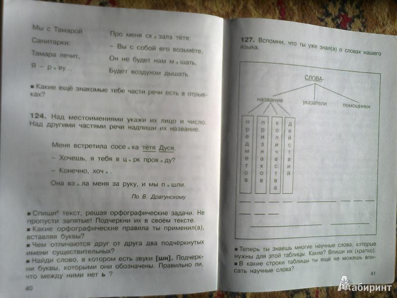 гармония русский язык 3 класс решебник 1 часть соловейчик