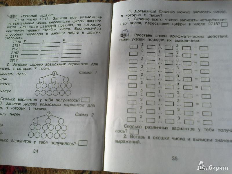 задачи учимся решать задача математике гдз по истомина 4 редько класс