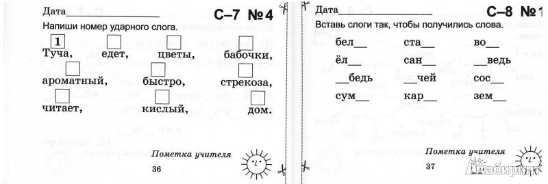 русский язык 4 класс рабочая тетрадь 2 часть безкоровайная