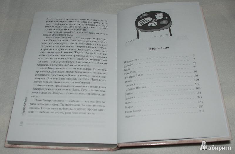 Иллюстрация 11 из 31 для Люди, которые всегда со мной - Наринэ Абгарян   Лабиринт - книги. Источник: Книжный кот
