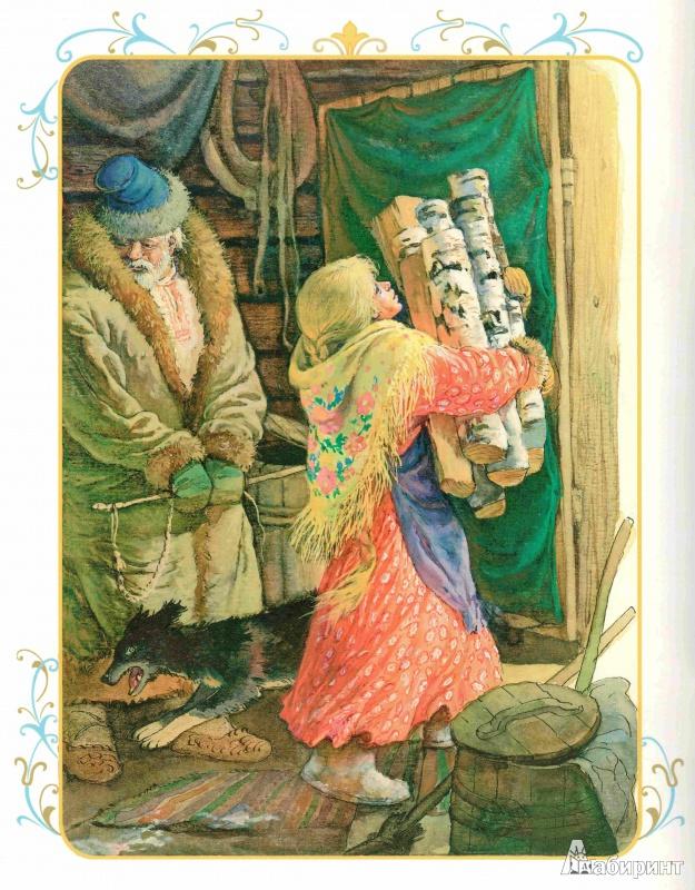 Иллюстрация 1 из 19 для Морозко | Лабиринт - книги. Источник: Ноженко  Андрей