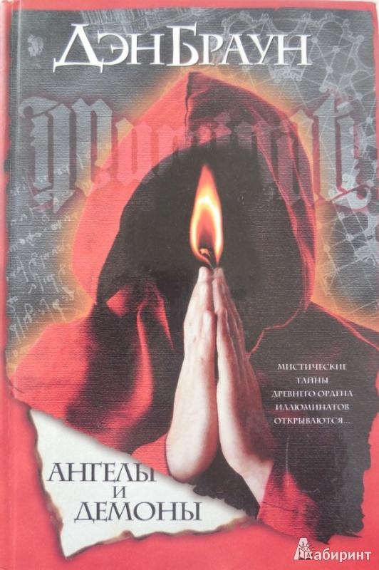 Иллюстрация 1 из 15 для Ангелы и демоны: Роман - Дэн Браун | Лабиринт - книги. Источник: future-oriented
