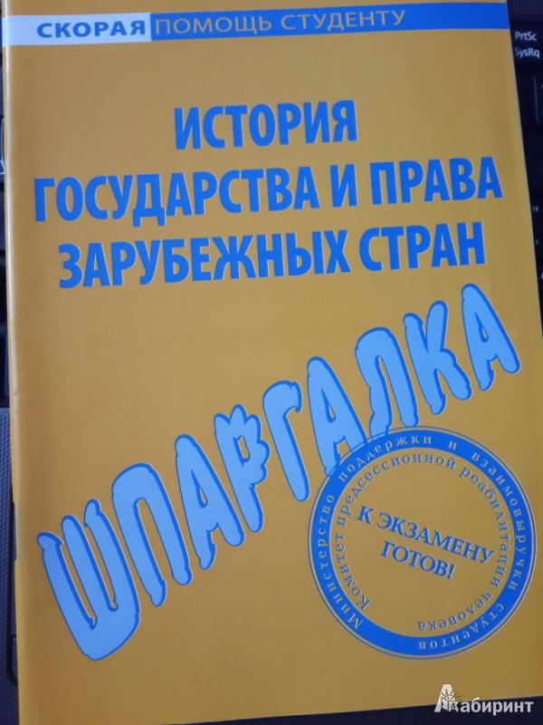 Скорая помощь студенту история государства и право россии шпаргалка скачать