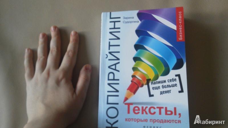 Иллюстрация 1 из 5 для Копирайтинг. Тексты, которые продаются - Зарина Судоргина   Лабиринт - книги. Источник: Anastasiya1997