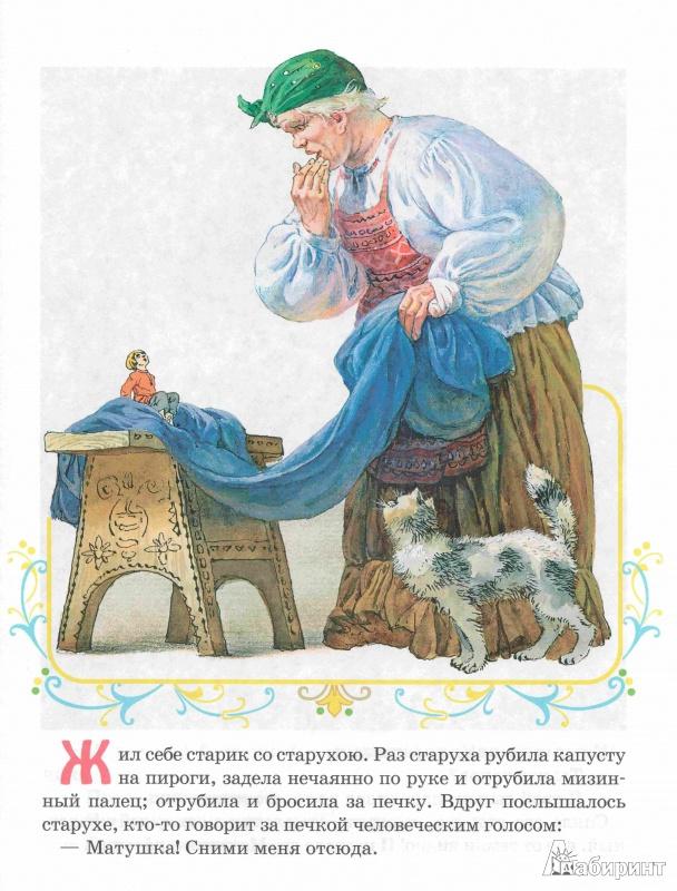 Иллюстрация 1 из 23 для Мальчик с пальчик   Лабиринт - книги. Источник: Ноженко  Андрей