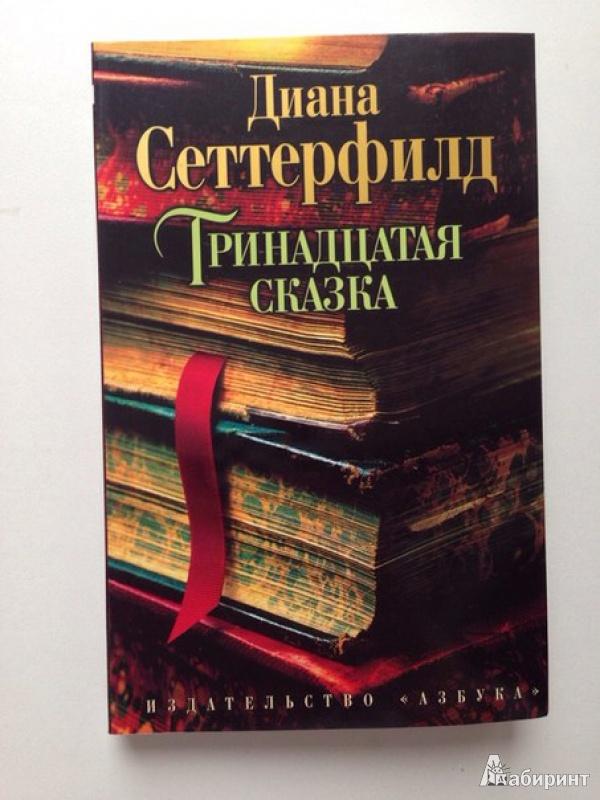 Иллюстрация 1 из 50 для Тринадцатая сказка - Диана Сеттерфилд | Лабиринт - книги. Источник: Егоров  Валерий Владимирович